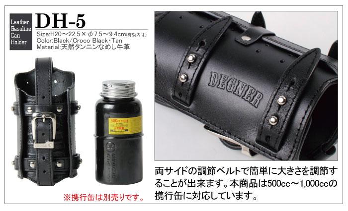 dh-5-bk-img_02