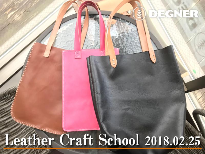 デグナーレザークラフト教室2018年2月25日開催はトートバッグ作り